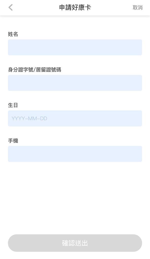 家樂福 app 掃碼購自助結帳體驗評價09.JPG