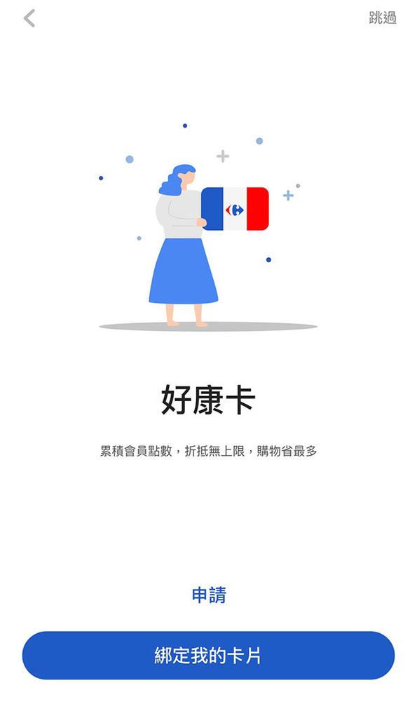 家樂福 app 掃碼購自助結帳體驗評價08.JPG