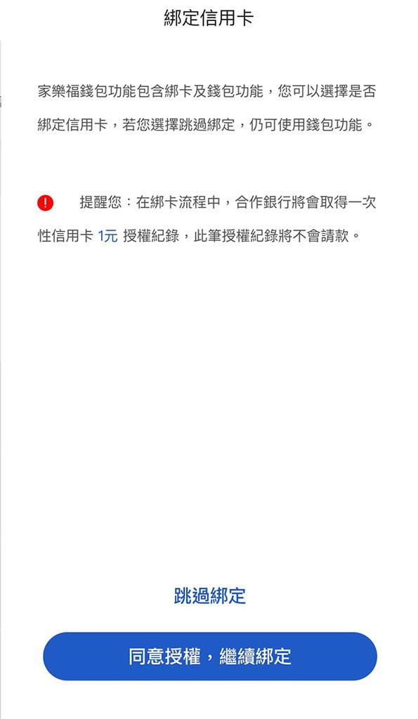 家樂福 app 掃碼購自助結帳體驗評價11.JPG