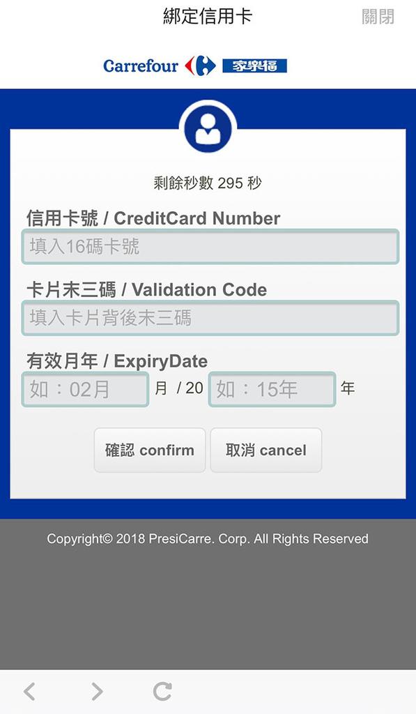家樂福 app 掃碼購自助結帳體驗評價12.JPG