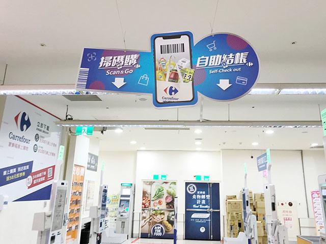 家樂福 app 掃碼購自助結帳體驗評價23.JPG