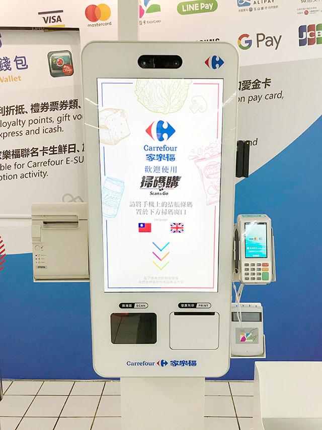 家樂福 app 掃碼購自助結帳體驗評價25.JPG