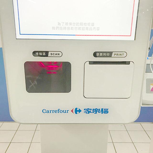 家樂福 app 掃碼購自助結帳體驗評價30.JPG