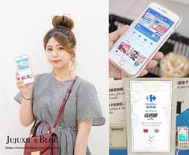 家樂福 app 掃碼購體驗評價.JPG