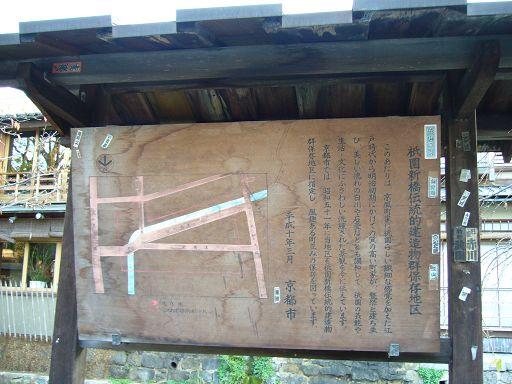 立在白川南通上的木板告示牌