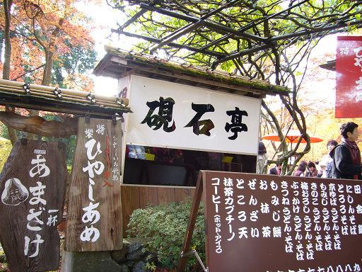 石階中途的茶屋