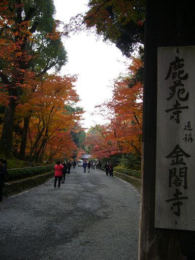 金閣寺參道入口