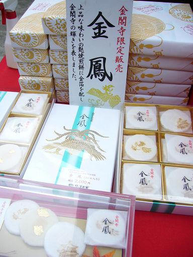 金閣寺賣場裡的商品(亮晶晶的餅乾)