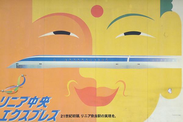高掛在近鐵奈良站出口,看起來眼睛瞇瞇、笑容詭異的看板