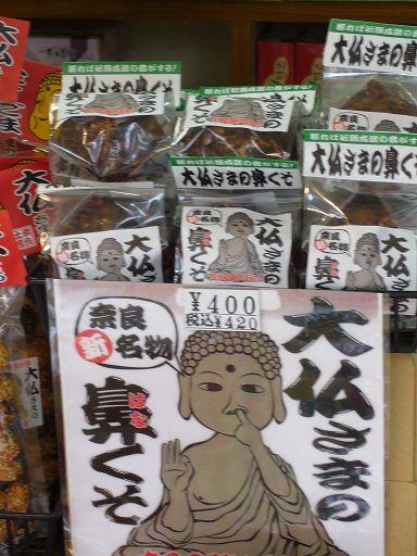 奈良的「名物」之一,產品名稱就叫「大佛的鼻屎」^(++)^