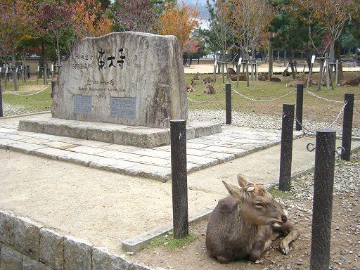 東大寺石碑