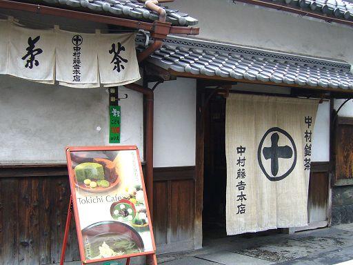 「中村藤吉」本店古樸的布簾非常顯眼
