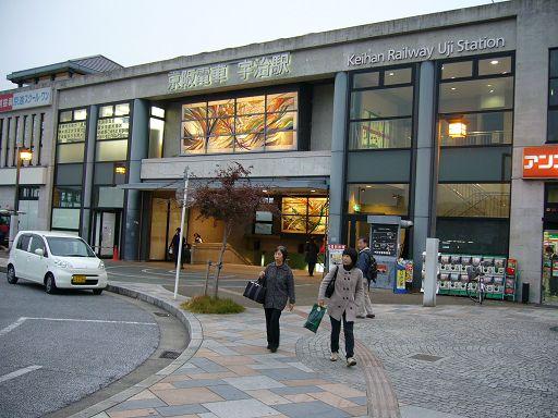 京阪電鐵宇治站