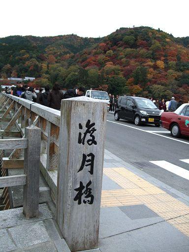 人潮和車潮都不少的渡月橋
