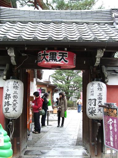 京.洛市,是位於寧寧之道上的購物點,都路里高台寺店也在裡面