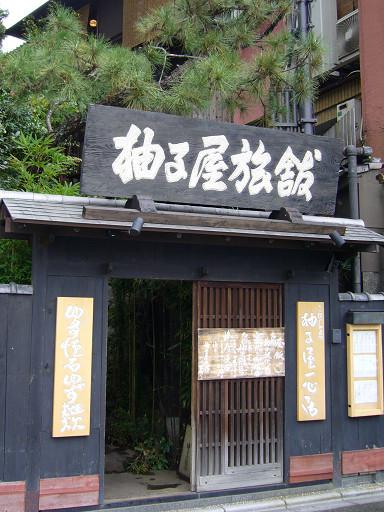 柚子屋旅館的大門,就在八坂神社旁