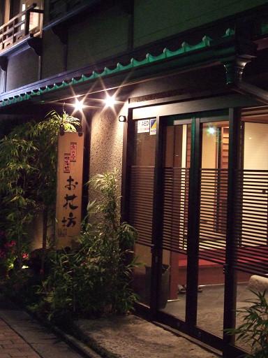 在京都的最後一晚,我們改住離京都車站不太遠的日式調調小旅館(在東本願寺的正對面)