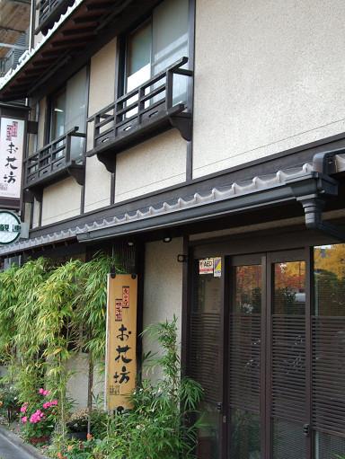 我們最後一夜投宿的日式風情小旅館