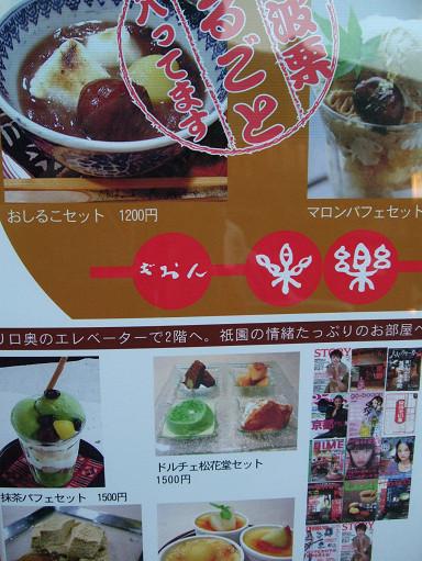 和風甜點店......竟然還有甜點松花堂大餐......夠猛的......^(oo)^