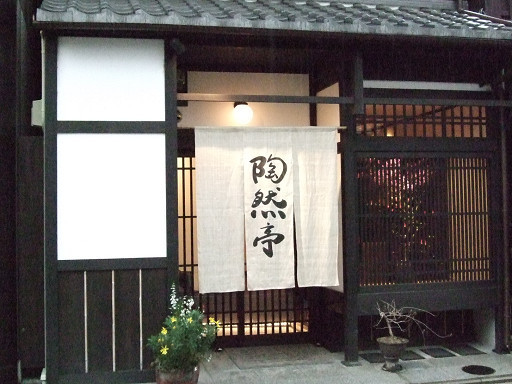 位於祇園新門前通的陶然亭,是一家質感高雅的割烹店。
