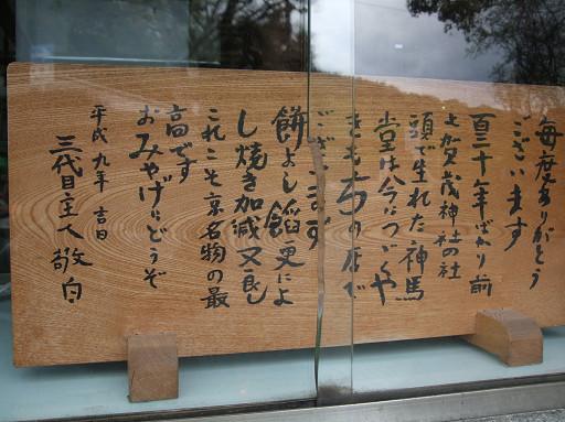 玻璃櫃內放置的木製告示牌。
