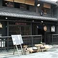 町家風的日式料理餐廳。