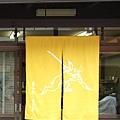 創業於1953年的嵩山堂はし本,是販售和風文具及紙類製品的專門店。