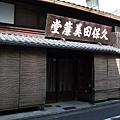 這類的店家也很復古,像極壽岳章子筆下的京都。