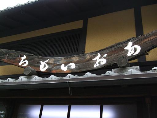 屋頂上的木頭橫條。