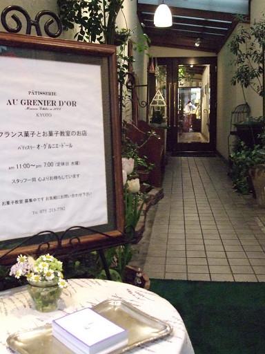 從飯店安頓好一切,我們便冒雨直奔位在錦市場與堺町通交叉口附近的人氣洋菓子店。