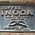 京都的早晨,就要由INODA  COFFEE開始,這句廣告詞果然沒說錯呀!^Q^