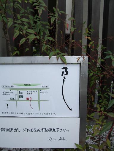 入口處的小小立牌。