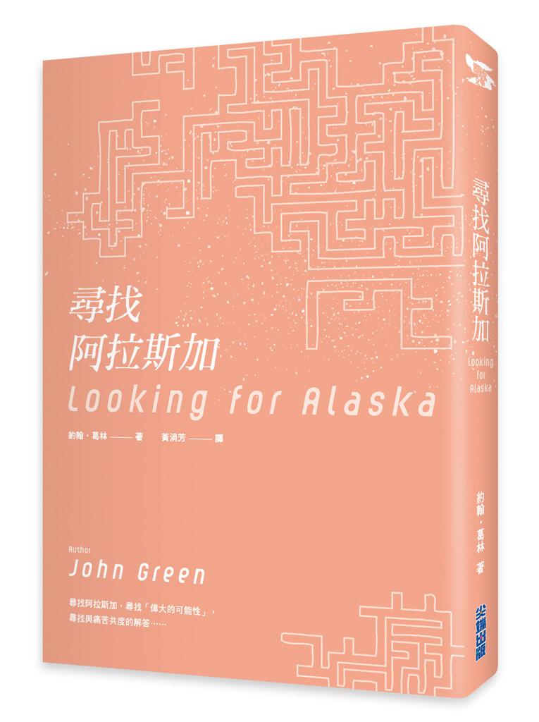 尋找阿拉斯加立體書一般用1024.jpg