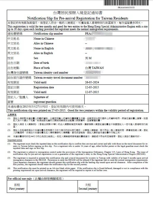 入境登記通知書