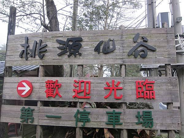 2011桃源仙谷.JPG