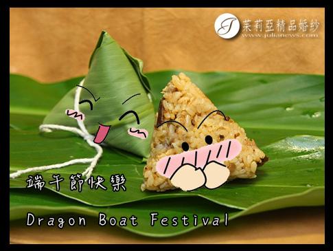 肉粽節快樂 >W<