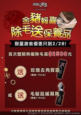 2019-01-09 新年除毛活動 印5元彩印 A4 8張(其中4張加護貝).jpg
