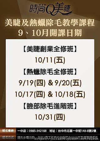 2019-09-06 美睫除毛開課日期.JPG
