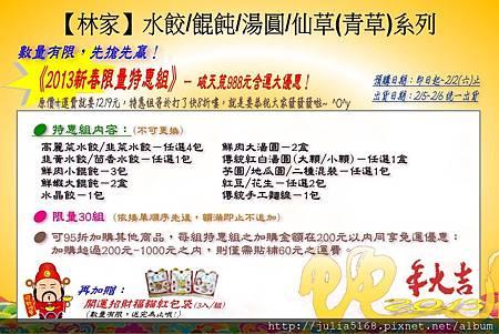 102年02月-988元新春特惠組