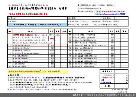 【林家】水餃餛飩湯圓仙草(青草)系列-訂購單 (102.02月)-上
