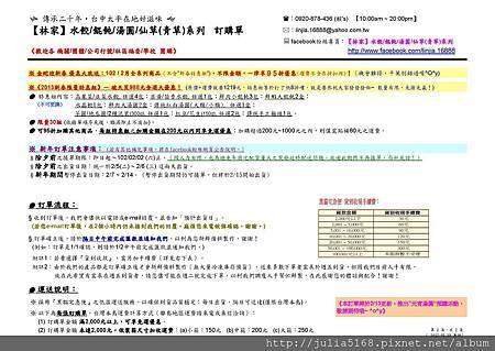 【林家】水餃餛飩湯圓仙草(青草)系列-訂購單 (102.02月)-下