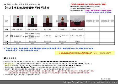 【林家】水餃餛飩湯圓仙草(青草)系列-商品介紹 (102.02月)-下