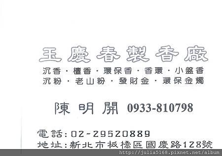 玉慶春製香廠