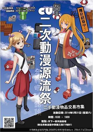 二手動漫宣傳海RGB-1