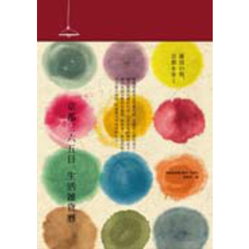 京都365生活雜貨曆