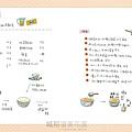 可愛的手繪食譜-2.jpg