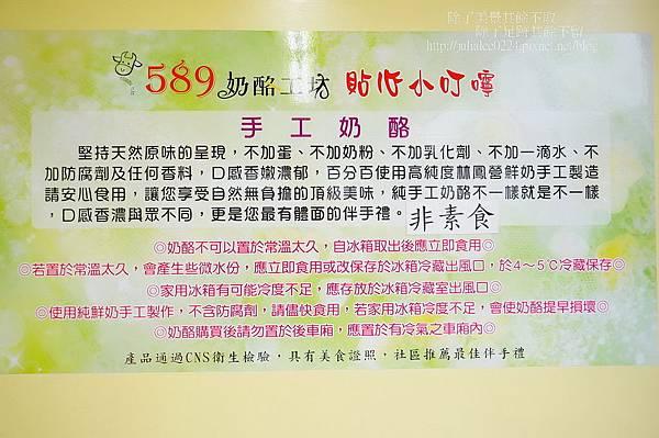 589奶酪 (3)