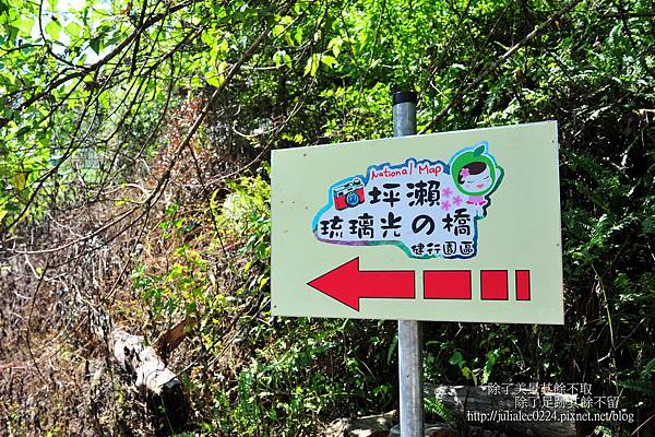 琉璃光之橋 (5).JPG