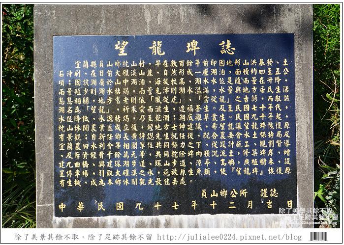 望龍埤 (60).jpg