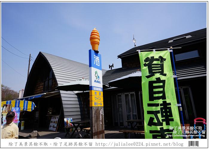 大沼國定公園 (9)